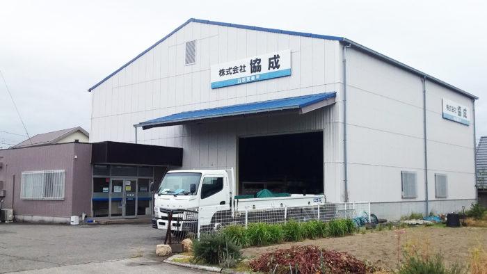 四国営業所